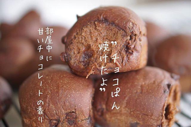 甘い香りが部屋中に広がります子供たち大好きなチョコレートパンふわふわです3つ食べると幸せになって、なにを悩んでいたのか忘れてしまいます不思議なパンです(笑)個人差あり(笑)おきなわ、あしたから晴れるみたい!渦巻の成形はダブルノット成形法で検索すると出来ますよ♫#おうち時間 #チョコレートパン