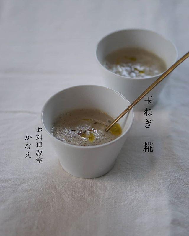 """#出汁糀とも言われるくらいの旨味のある""""玉ねぎ麹""""今回のLessonではごぼうのポタージュに子供達もゴクゴク飲んでくれたのでクセとかも強くないと思いますちょっと変な味がすると飲まないからね(笑)驚くよ!材料のシンプルさにシンプルってか主にふたつ! 明日くらいからレシピを順に送りますレシピ見ながら早めに玉ねぎ麹作れる方は作ってみてくださいね!乾燥糀でも、生糀でも作れるレシピにしてありますよ"""